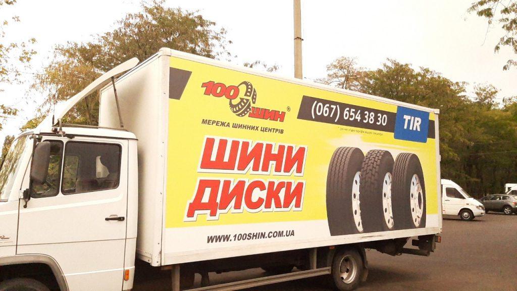Брендирование авто Киев. На грузовом транспорте оклеиваются