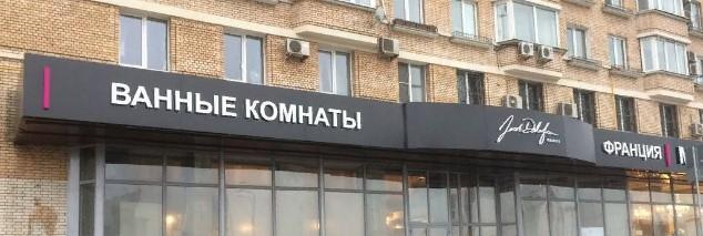 рекламный фриз, представляющийузкую и длинную горизонтальную плоскость всей длине здания на уровне между первым и вторым этажами. Часто выступает над фасадом, образуя навес.